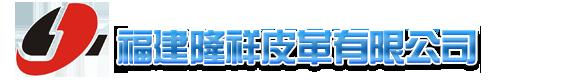 福建亚博体育苹果下载亚博ios下载有限公司|文具|箱包|鞋|沙发|坐垫|半PU|PU服装革